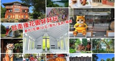 【台南私房景點】新化、左鎮、玉井、楠西景點&美食推薦,台南後花園這樣玩超棒。