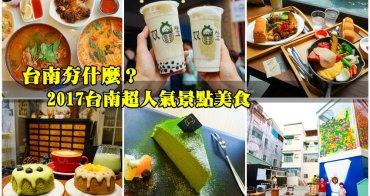 【台南夯什麼?】台南IG打卡美食、打卡甜點、超人氣排隊飲料,吃完喜歡才收錄