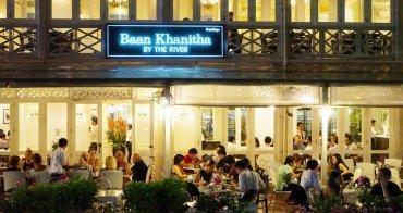 【泰國曼谷美食】河濱夜市 Baan Khanitha:曼谷No.1頂級泰國菜餐廳,必吃推薦,單價高但物有所值。