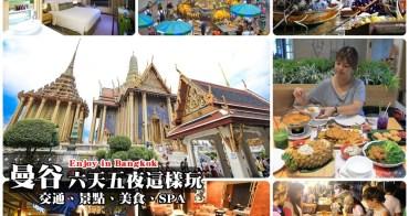 【泰國自由行】2019曼谷自由行六天自助懶人包:曼谷新手推薦必訪好玩景點,曼谷這樣玩就對了!