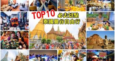 【曼谷景點超好玩】20個熱門曼谷景點&推薦10種玩曼谷好方式,泰國曼谷怎樣都精采。