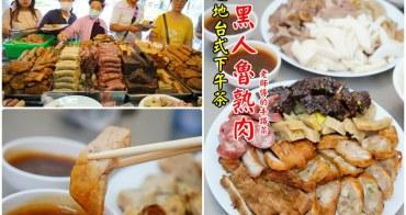 【嘉義美食】黑人魯熟肉:60年嘉義道地台式下午茶,每天兩點開賣,通常5點左右就賣光,要吃趁早唷。