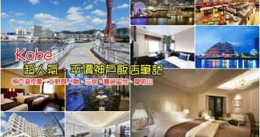 【神戶住宿推薦】15家超人氣、平價神戶飯店筆記,交通方便高CP,神戶自由行就住這兒