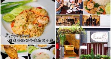 【Asoke站周邊美食】素坤逸18巷-P.Kitchen泰式餐館:意外好吃的平價泰式美食,點多也不手軟