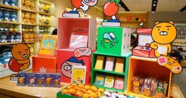 【韓國首爾必買】Kakao Friends Store Coex店:萌度爆表,韓國超夯Kakao Friends,商品無敵多,生活用具全都包