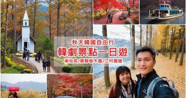 【韓國景點】南怡島、晨靜樹木園、江村鐵道自行車:首爾郊區韓劇、韓綜景點一日遊