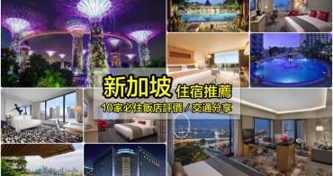 【新加坡住宿懶人包】大推薦!10家超人氣新加坡飯店,交通&價位分享