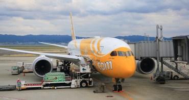 【大阪機票】怎麼買便宜高雄大阪、台北大阪來回機票?廉航或傳航比價分享