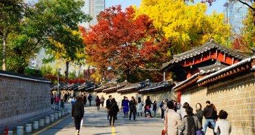 【首爾景點】德壽宮石牆路:必訪賞楓賞銀杏&韓劇景點,韓國最美街道,鬼怪拍攝地。