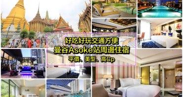 【曼谷Asoke站住宿】交通超方便,10家超人氣曼谷住宿飯店筆記,住過都說讚!