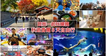 【韓國自由行】GO!首爾八天自由行全攻略:玩樂景點,賞楓路線推薦!看完就出發