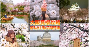 【大阪賞櫻景點攻略】超人氣大阪櫻花景點推薦(含姬路城)&2020日本櫻花前線預測