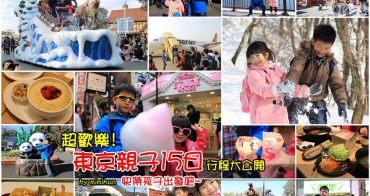 東京自由行旅遊全攻略:2019熱門東京景點+親子自由行路線規劃大公開