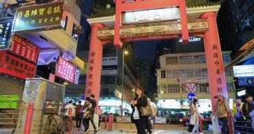 【香港九龍】油麻地廟街:廟街夜市必逛必吃分享,話說沒看到浩南山雞啊!