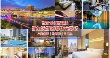 【2017~2018年新加坡住宿】全新開幕!新加坡飯店筆記:小印度區、烏節路超好住