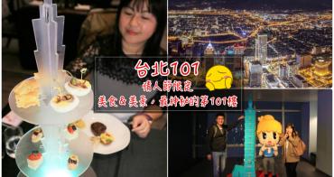 【台北情人節大餐推薦】台北101:登上隱藏版101樓+大安東尼義大利餐廳,一張套票浪漫到底