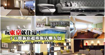 【新宿住宿推薦】12家超人氣東京新宿飯店清單:JR新宿站、歌舞伎町好逛好買超方便!