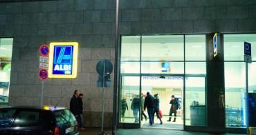 【德國超市】ALDI超市:號稱德國最便宜,價差省很大,小資省錢玩德國就靠它