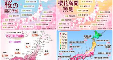 【2018日本櫻花滿開情報預測】最新日本櫻花預測最前線,持續更新中