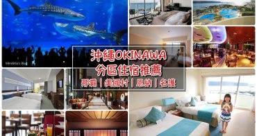 【沖繩住宿不踩雷】16家超人氣沖繩住宿&便宜飯店推薦:那霸、恩納、本部住宿筆記