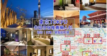 【東京住宿不踩雷】推薦18家東京飯店分區筆記:上野/淺草/池袋/新宿/銀座住宿攻略