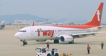 【德威航空T'way Air】高雄KHH>首爾仁川ICN,廉價航空波音737/飛機餐/飛行紀錄