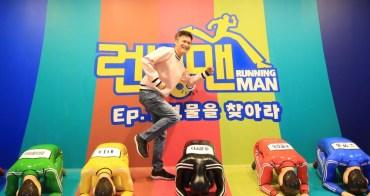 【首爾景點】燃燒體脂肪!Running Man 體驗館:刺激好玩,闖關攻略大公開