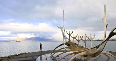 【冰島雷克雅維克景點】Sun Voyager 太陽航海者/維京船骨架:勇敢航向大海吧!