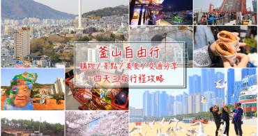 【釜山自由行】2019韓國釜山五天攻略:必玩景點美食推薦+行前準備,跟我玩釜山!