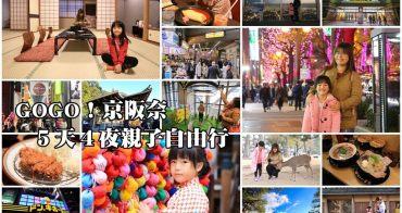 【大阪京都奈良怎麼玩】親子自由行新手專用!交通行程規劃&景點美食