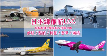 【日本廉航機票比價攻略】必看!日本廉航機票航點&搶票心得分享