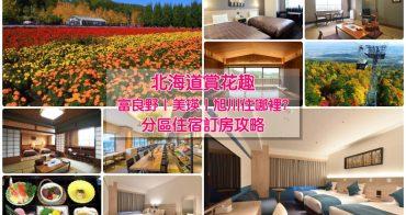 【富良野/美瑛/旭川住宿筆記】15家超人氣飯店推薦,到北海道賞花就住這!
