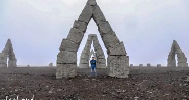 【冰島】北極巨石陣 Arctic Henge:鑽石圈極北之旅,北極海的孤獨