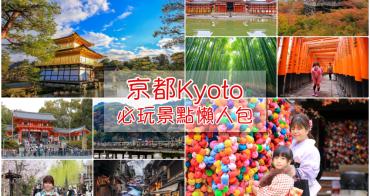 【京都去哪玩?】京都景點推薦:初訪京都自由行必遊重點,錯過會後悔!