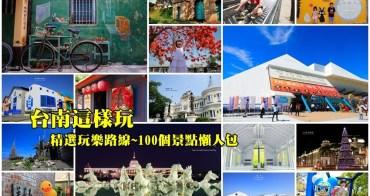 【台南景點推薦】2020台南旅遊好去處&熱門台南一日遊好玩景點行程全攻略