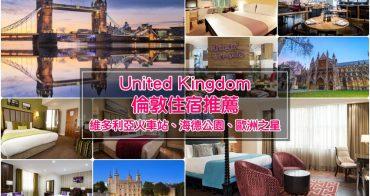 【倫敦住宿】22家倫敦飯店推薦:維多利亞火車站、柯芬園、倫敦眼分區住宿筆記