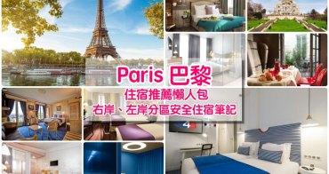 【巴黎住宿】超人氣18家巴黎飯店推薦,找巴黎安全住宿小撇步&便宜方便地點攻略