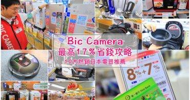 【Bic Camera優惠券2019】激省22%折扣攻略!Bic Camera熱銷日本電器Top10推薦