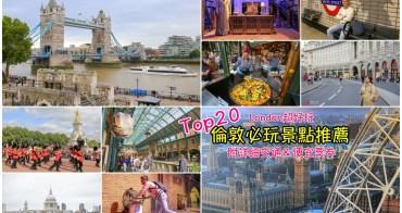 【倫敦景點推薦】新手Top22倫敦必玩旅遊景點&含省錢票券交通指南