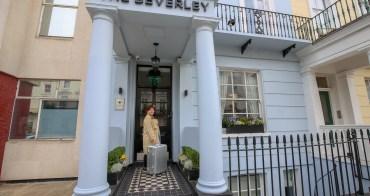 【倫敦住宿】The Beverley Hotel London - Victoria:交通便利近車站&白金漢宮
