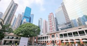 【香港景點】大館:中環百年警署監獄變身,香港最新IG打卡熱點,免門票參觀