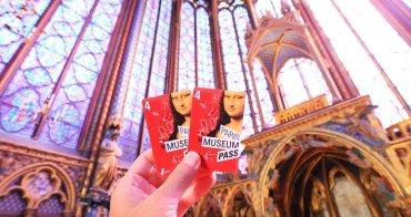 【Paris Museum Pass】巴黎博物館通行證攻略&推薦景點:省錢省時玩巴黎必備