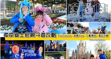 【日本東京迪士尼】必看!東京迪士尼超強攻略,便宜門票、交通設施、FP省時間技巧,歡樂全紀錄