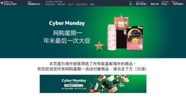 【日本亞馬遜】台灣直送超低運費!必買六大類商品推薦:電腦周邊、廚房用品、兒童玩具省很大