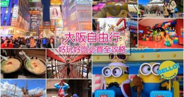 【大阪怎麼玩?】大阪自由行超詳細筆記!熱門自助旅遊景點行程&親子玩樂完整攻略!