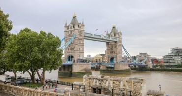 【倫敦景點】倫敦塔橋Tower Bridge:倫敦必拍經典景色,空中步道博物館參觀分享
