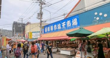 【北海道】函館朝市:函館必遊美食景點!釣烏賊、帝王蟹、澎湃海鮮丼飯好精彩,早餐就在這解決