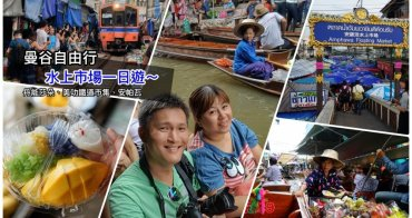 【曼谷一日遊】丹能莎朵水上市場、美功鐵道市集、安帕瓦水上市場:泰國水上市場這樣玩~