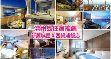 【濟州島住宿】不用2000元!超人氣10家韓國濟州飯店推薦,入住濟州市、西歸浦