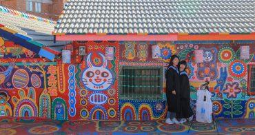 【台中景點】彩虹眷村Rainbow Village:充滿療癒正能量,外國遊客最愛的台灣景點